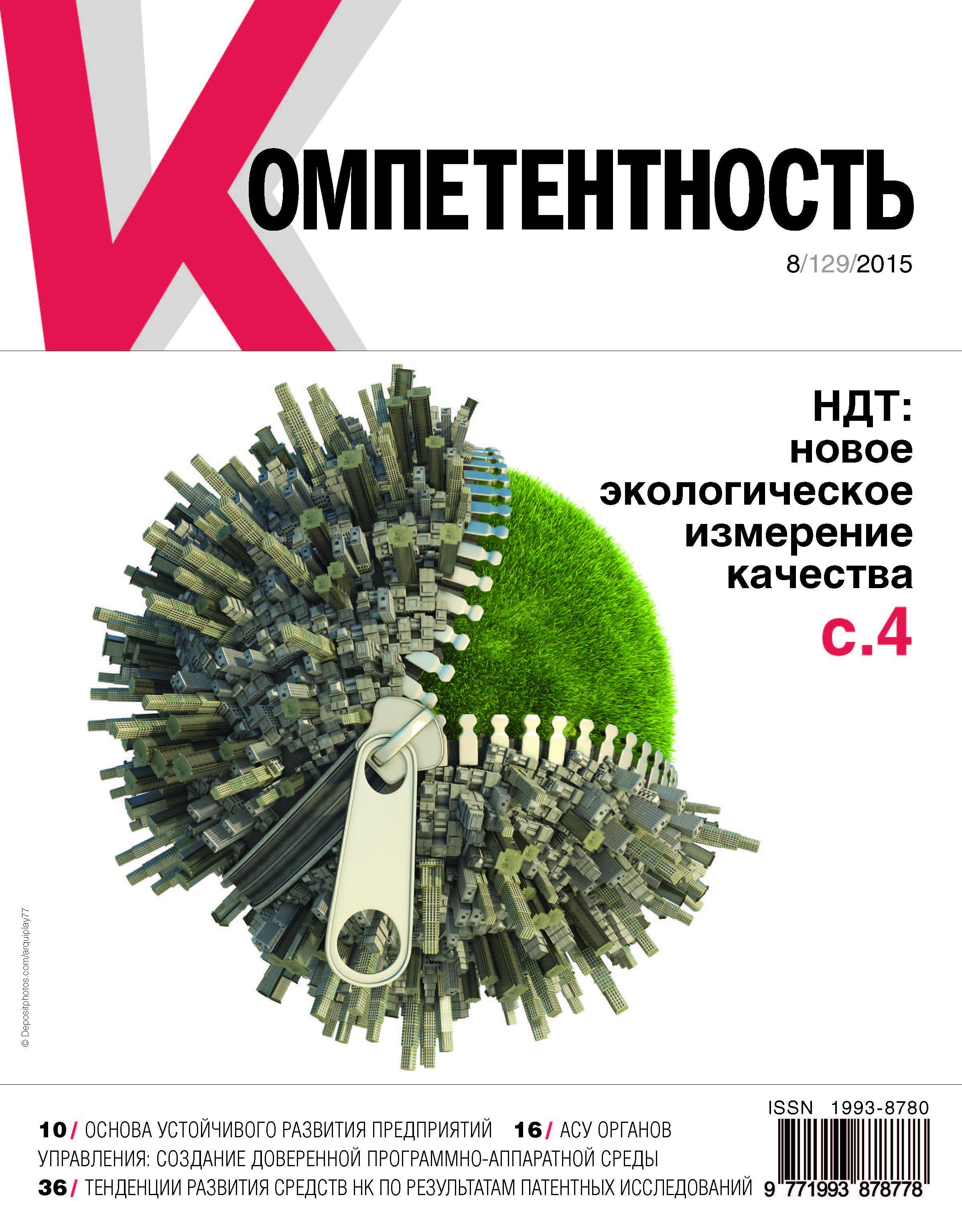 АСМС: Журнал